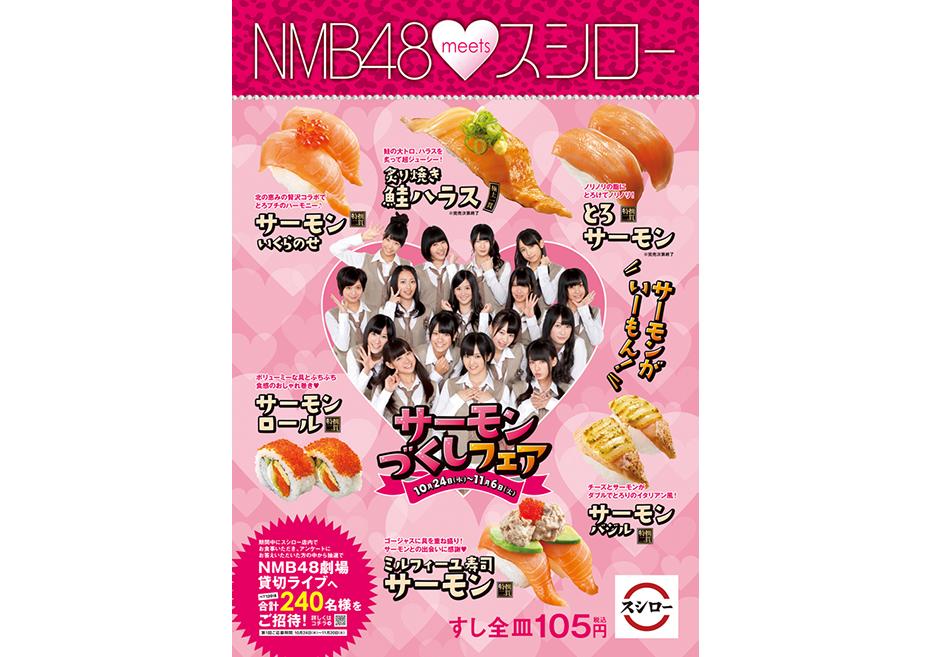 sushiro_pos_NMB