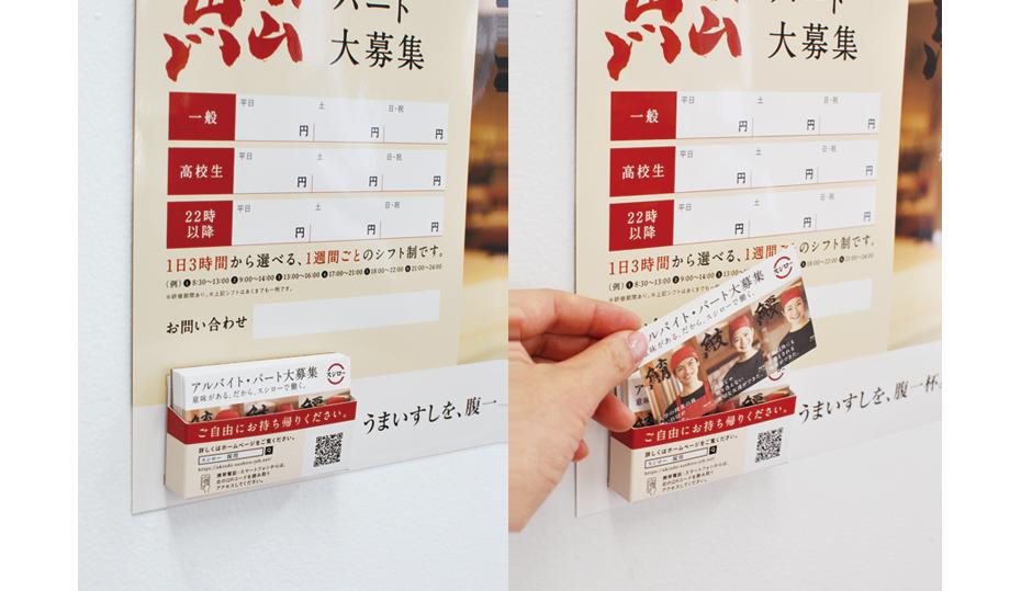 sushiro_poster03_200