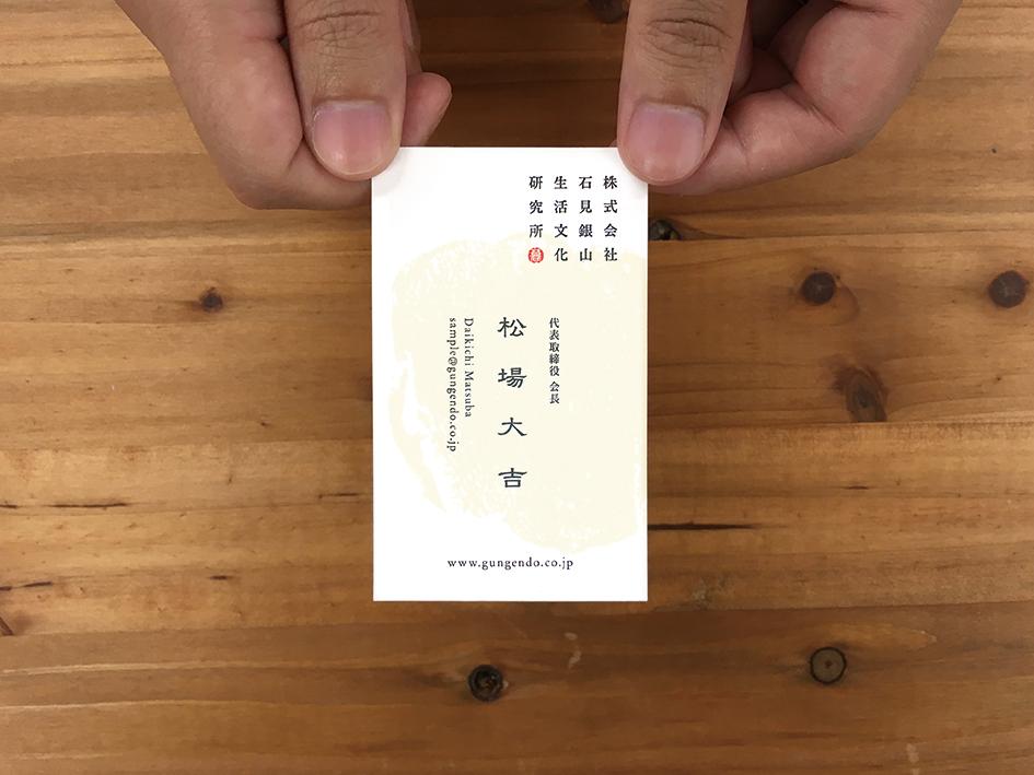 石見銀山生活文化研究所 名刺