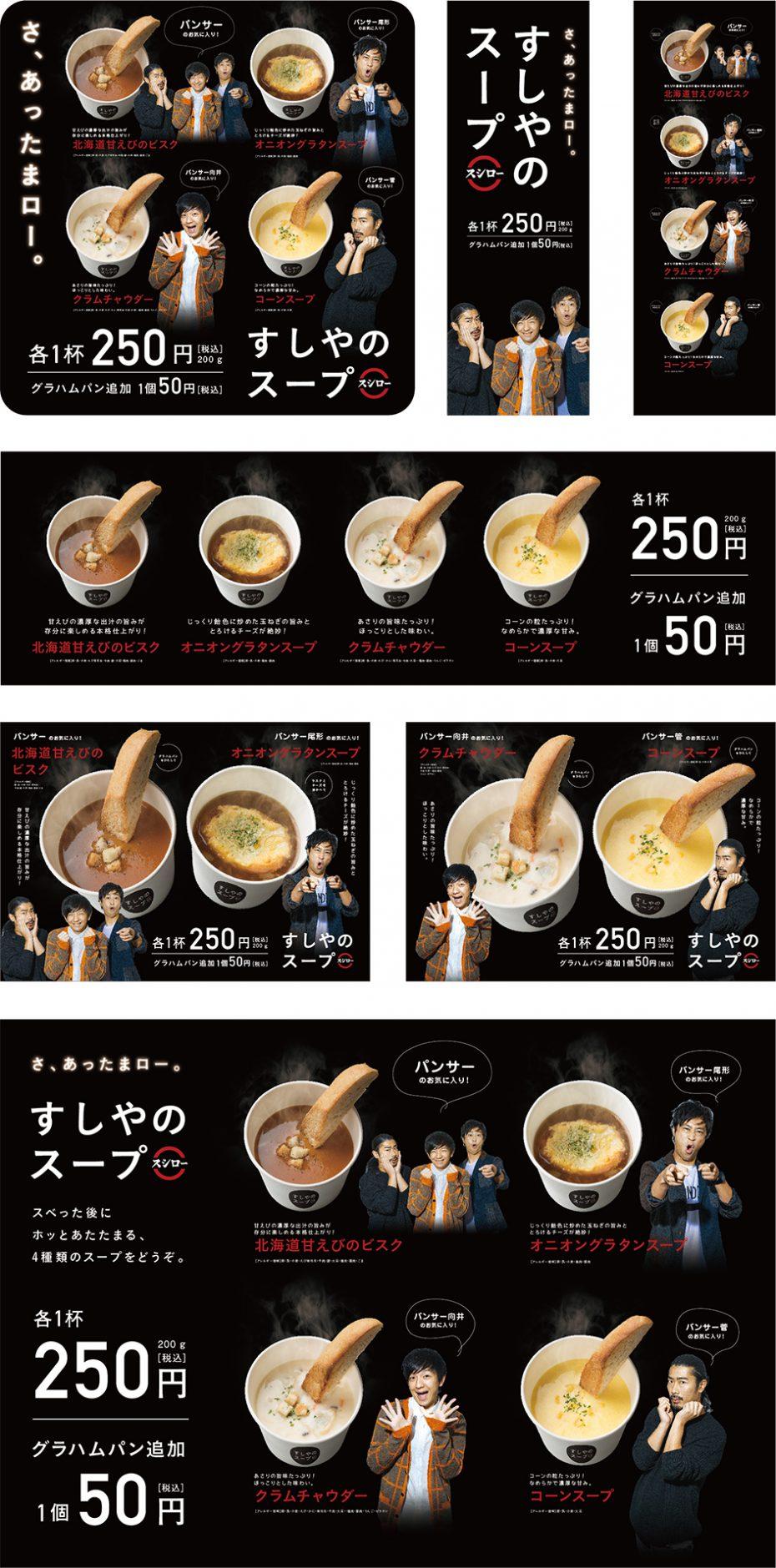 すしやのスープ_グラフィック