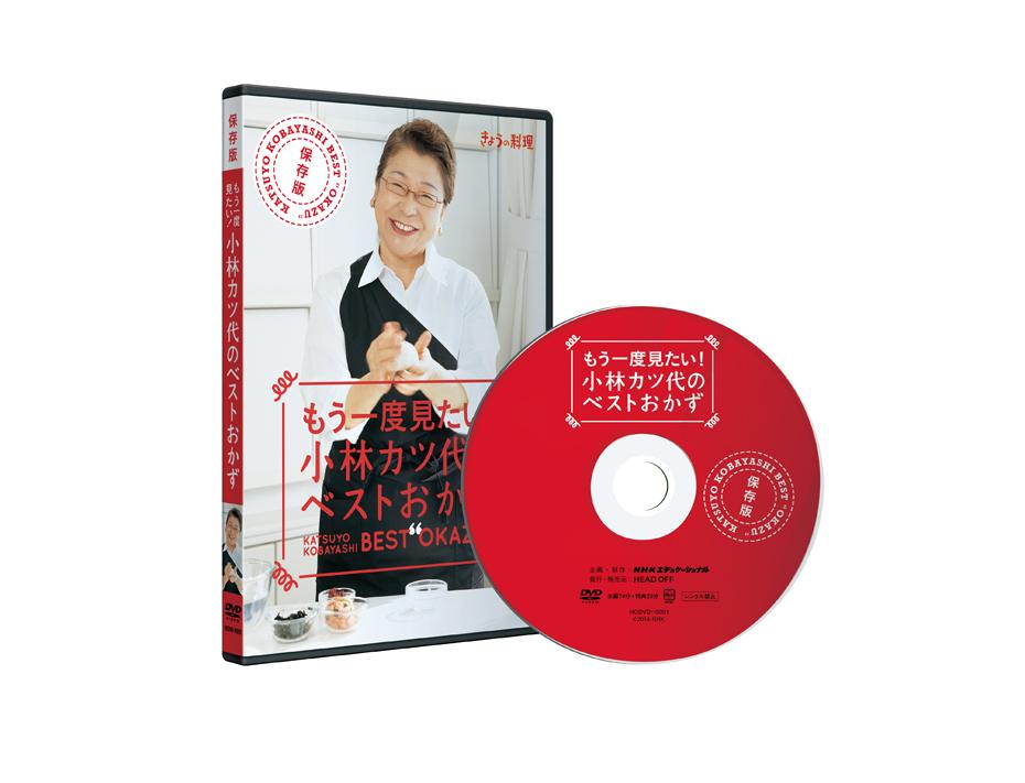 NHK_katsuyosan