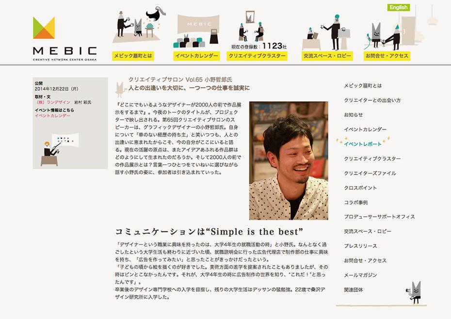 mebic_media