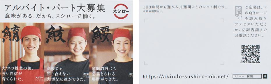 sushiro_poster05_200