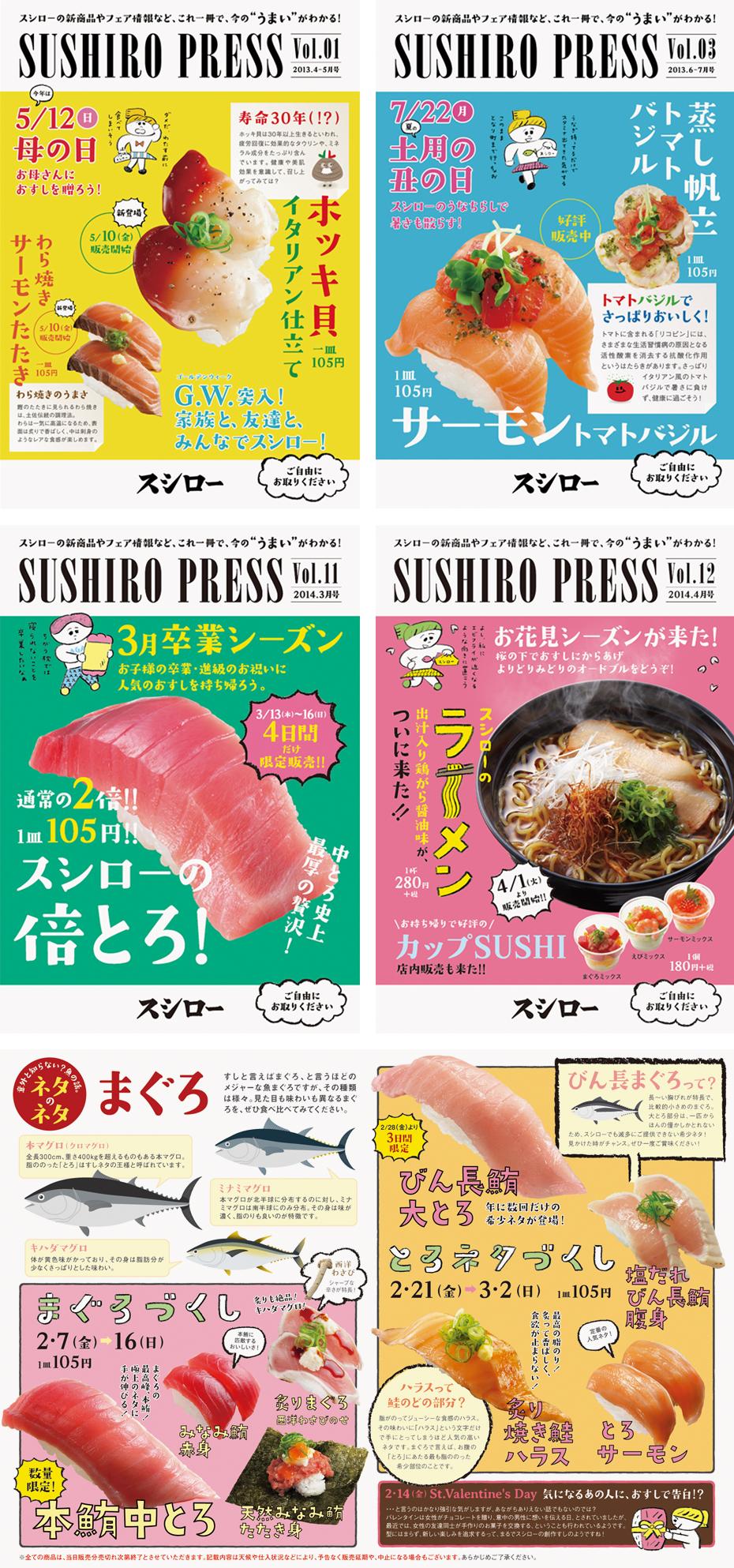 sushiro_press