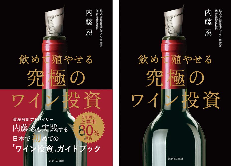 utime_wine_01