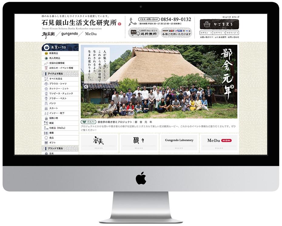 石見銀山生活文化研究所_web